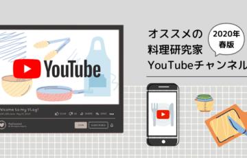 料理研究家YouTube