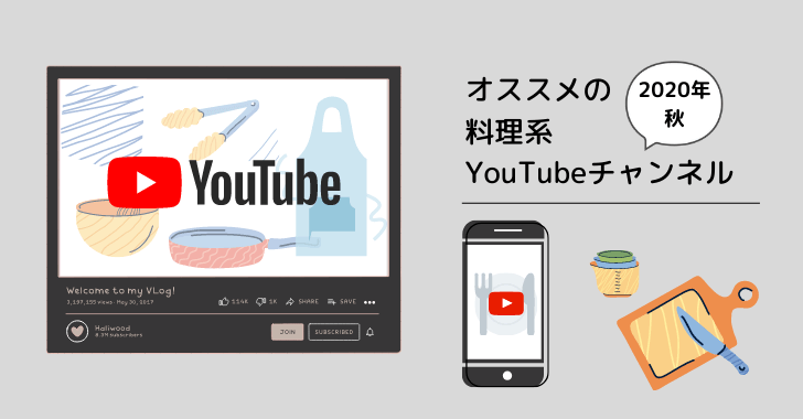 料理系YouTuber